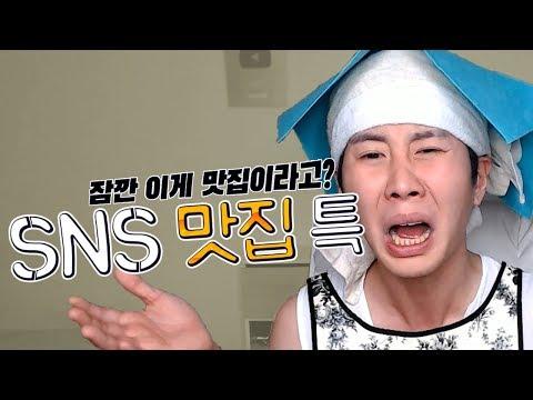 "SNS에서 유행하는 ""자칭"" 맛집들 특징 [김덕배 이야기]"