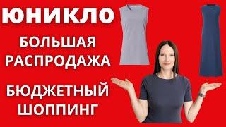 ЮНИКЛО БОЛЬШАЯ РАСПРОДАЖА Бюджетный шоппинг Мои покупки одежды Обзор юникло 2021