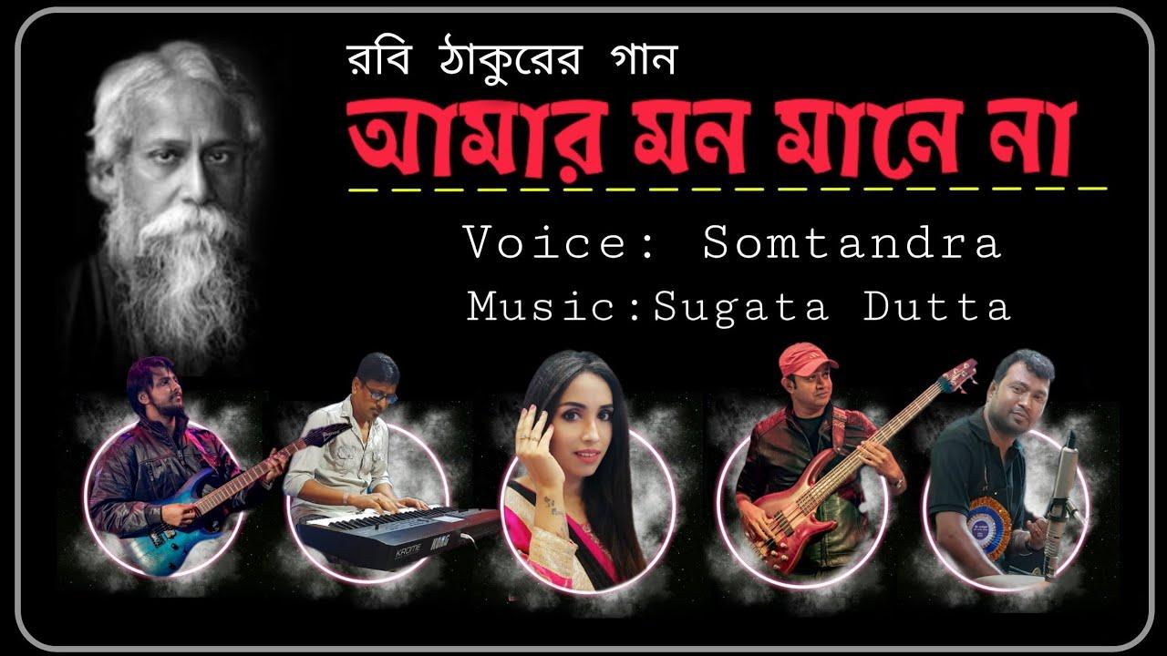 AMAR MON MANE NA| আমার মন মানে না| Music:SUGATA DUTTA | Voice: SOMTANDRA
