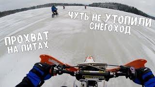 Чуть не УТОПИЛИ снегоход / ПРОХВАТ на питбайках