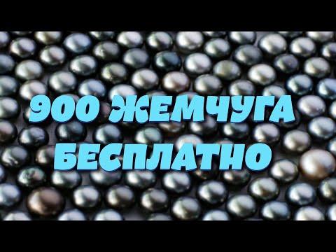 Black Desert Mobile 💎 900 Жемчуга Бесплатно 💎  900 Pearls For Free