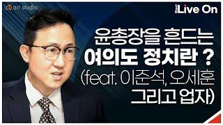 윤총장을 흔드는 여의도 정치란 무엇인가? (feat. …