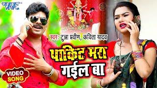#Video - पाकिट मरा गईल I #Tuna Parveen,Kavita Yadav I Packit Mara Gail Ba I #2020_Bhakti_song