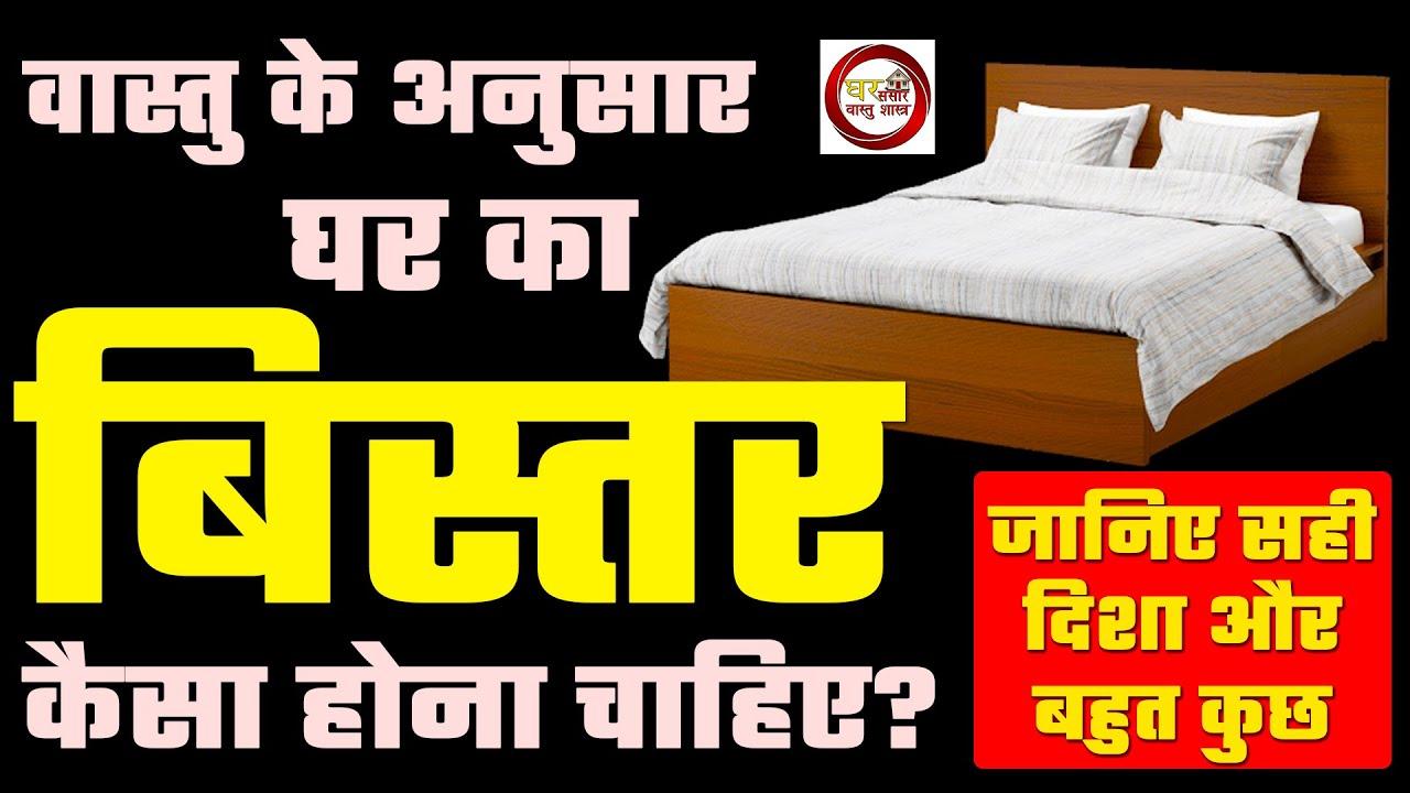 घर में सोने का बिस्तर किस दिशा में होना चाहिए? Vastu Shastra for Bedroom
