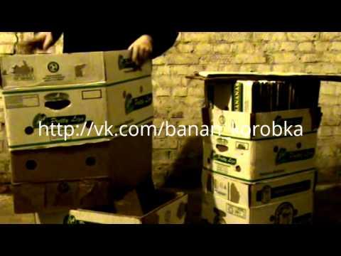 Как складывать банановые коробки http://vk.com/banan_korobka