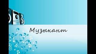 Музыкант (САМЫЕ ЛУЧШИЕ ПЕСНИ 80/90Х)!