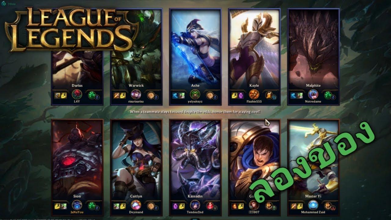 League of legends(LOL) ลองของใหม่