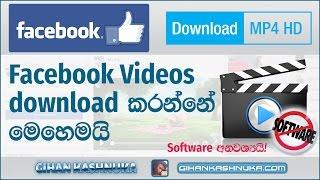 සිංහල Tutorials : How to Download Facebook s without using any software (Sinhala) ✔