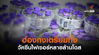 ฮ่องกงเตรียมทิ้งวัคซีนไฟเซอร์หลายล้านโดส