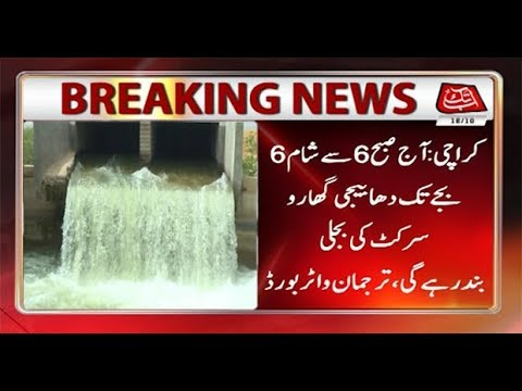 Dhabeji, Gharo Pumping Stations To Remain Close Due to Power Outage