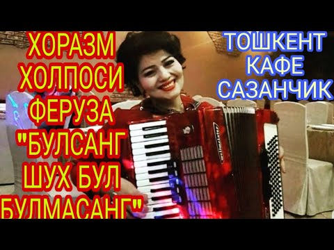 ХОРАЗМ ХОЛПОСИ ФЕРУЗА \