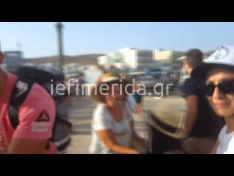 Δείτε το βίντεο που αποθεώνουν τον Σάκη Ρουβά στο λιμάνι της ΒΙΝΤΕΟ ΚΑΙ ΦΩΤΟ