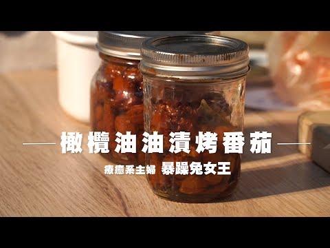 【四季保存食】烤箱就能完成!油漬烤蕃茄Tomato confit,中西料理萬用百搭!
