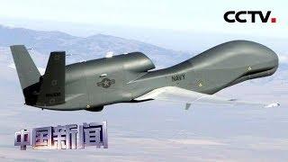 [中国新闻] 伊朗击落美军无人机 伊朗公布击落美军无人机视频 | CCTV中文国际