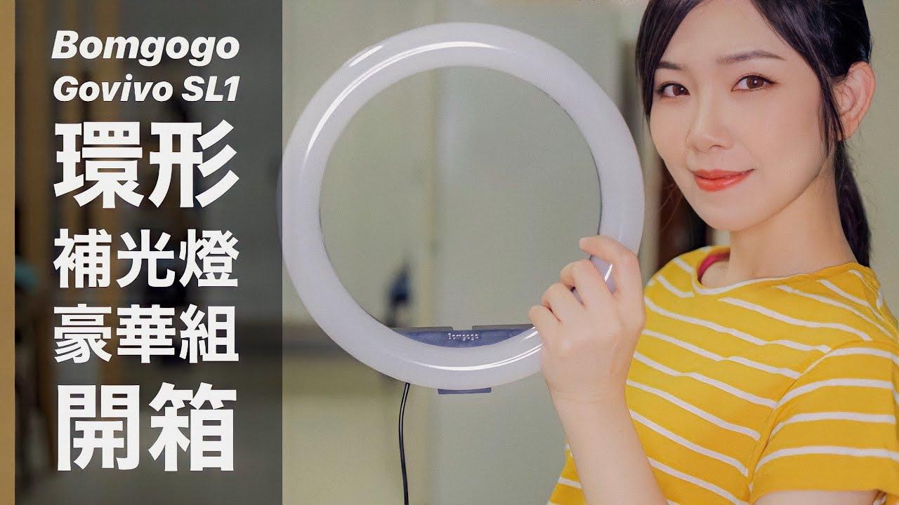 環形燈開箱:Bomgogo環形補光燈豪華組開箱分享