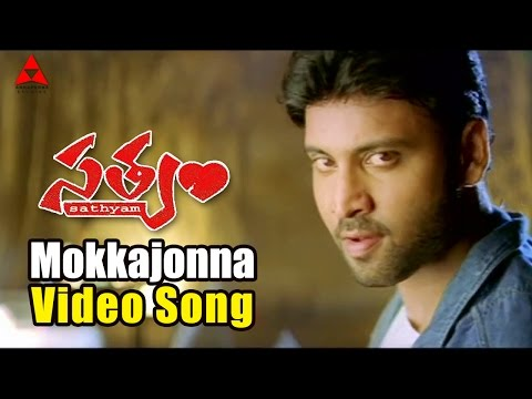 Mokkajonna Video Song || Satyam Movie || Sumanth, Genelia Dsouza