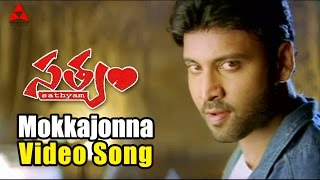 Video Mokkajonna Video Song || Satyam Movie || Sumanth, Genelia Dsouza download MP3, 3GP, MP4, WEBM, AVI, FLV Desember 2017