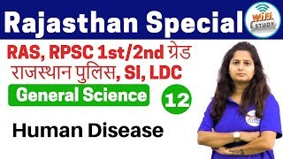 2:00 PM | Rajasthan Special General Science by Shipra Ma'am | Day #12| Human Disease