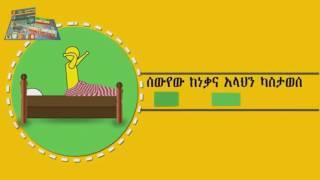 amharic hadis