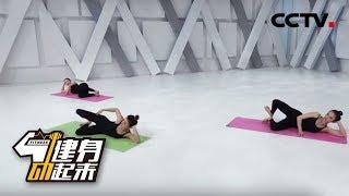 [健身动起来]20191209 普拉提训练-纤腿缩跨| CCTV体育