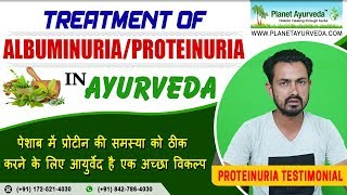 How To Treat #Proteinuria Naturally? - #Ayurvedic #Treatment for #Albumin in the Urine