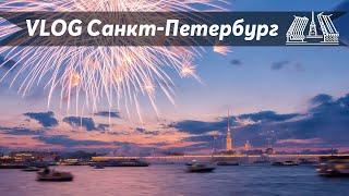 VLOG 30. Прогулка по городу, салют в честь Дня Победы, Санкт-Петербург, 9 мая 2018