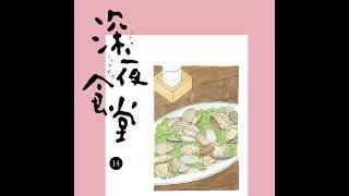 《深夜食堂》第十四集蛋豆腐丼不管今天晴或雨,先乾一杯,呼一口氣,點...
