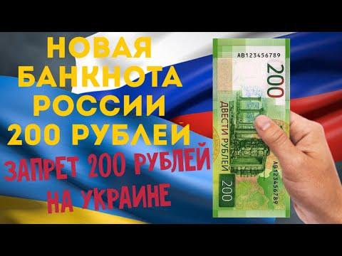 Новые банкноты России 200 рублей. Запрет банкнот банка России 200 рублей на Украине.