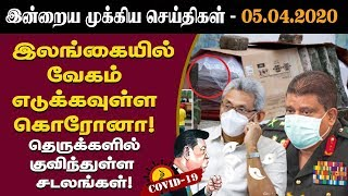 இன்றைய முக்கிய செய்திகள் – 05.04.2020 | Today Jaffna News | Sri lanka news