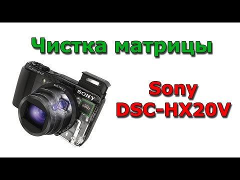 Sony DSC-HX20V Чистка матрицы / Сleaning of the CCD imager