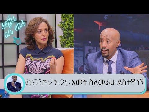 ገሊላ ገብረሚካኤል  DSTV ን 25 አመት ስለመራሁ ደስተኛ ነኝ ....  | Seifu on EBS