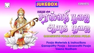 Saraswati Puja | Ayudha pooja | Tamil Instructions | Full