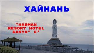 о Хайнань бухта Дадунхай отель Harman Resort Hotel Sanya 5