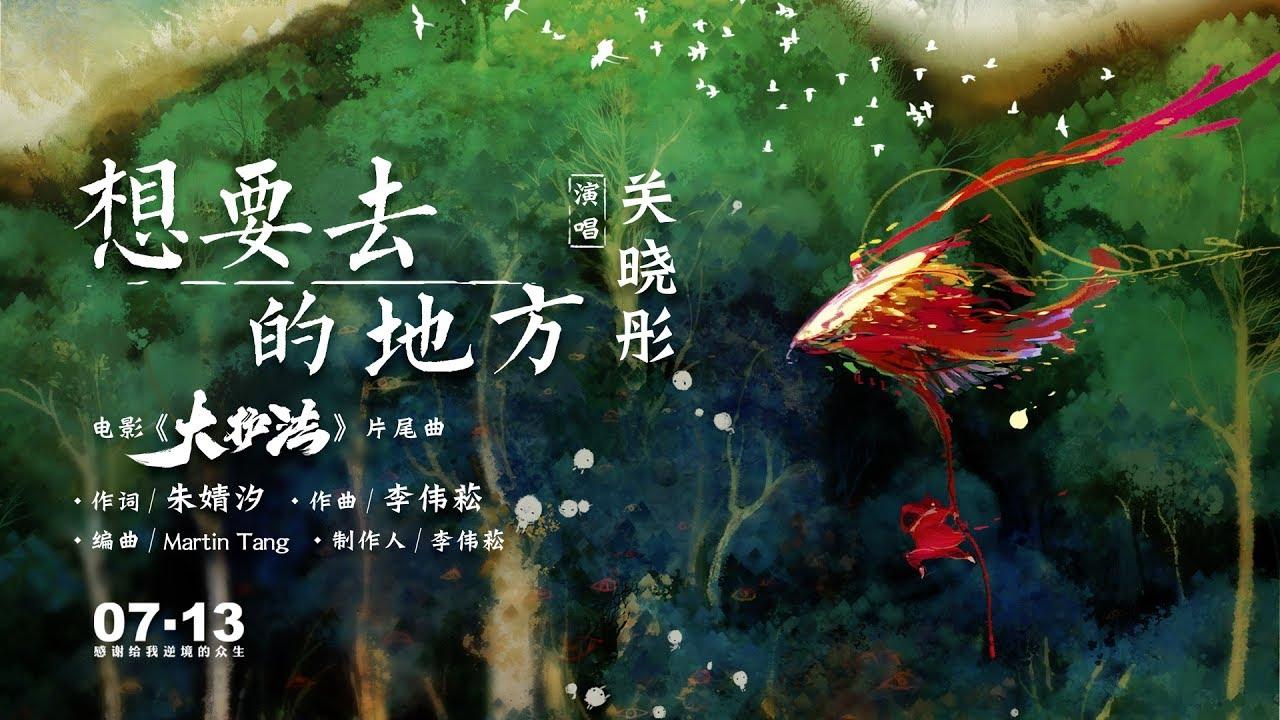 【HD】關曉彤 - 想要去的地方 [歌詞字幕][電影《大護法》片尾曲][完整高清音質]  Da Hu Fa Theme Song