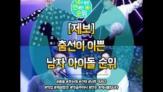 [내연순] 춤선이 이쁜 남자 아이돌 순위