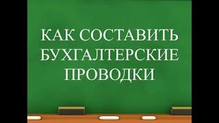 Бухгалтерские проводки как составить | Двойная запись | Счета учета | Бухучет для начинающих