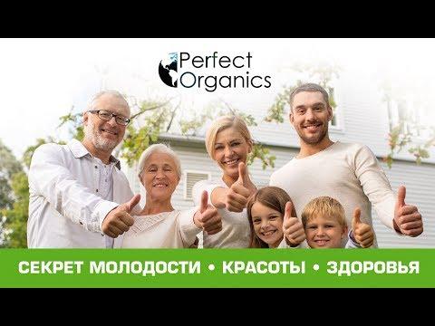 Perfect Organics. Отзывы и результаты применения продукции. ФОРУМ-2018 в Спб
