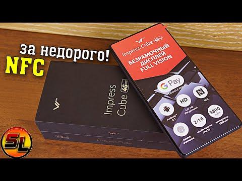 Vertex Impress Cube полный обзор недорогого смартфона с NFC! Review