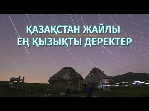 ҚАЗАҚСТАН ТУРАЛЫ СІЗ БІЛМЕЙТІН ҚЫЗЫҚТЫ ДЕРЕКТЕР. 1-бөлім