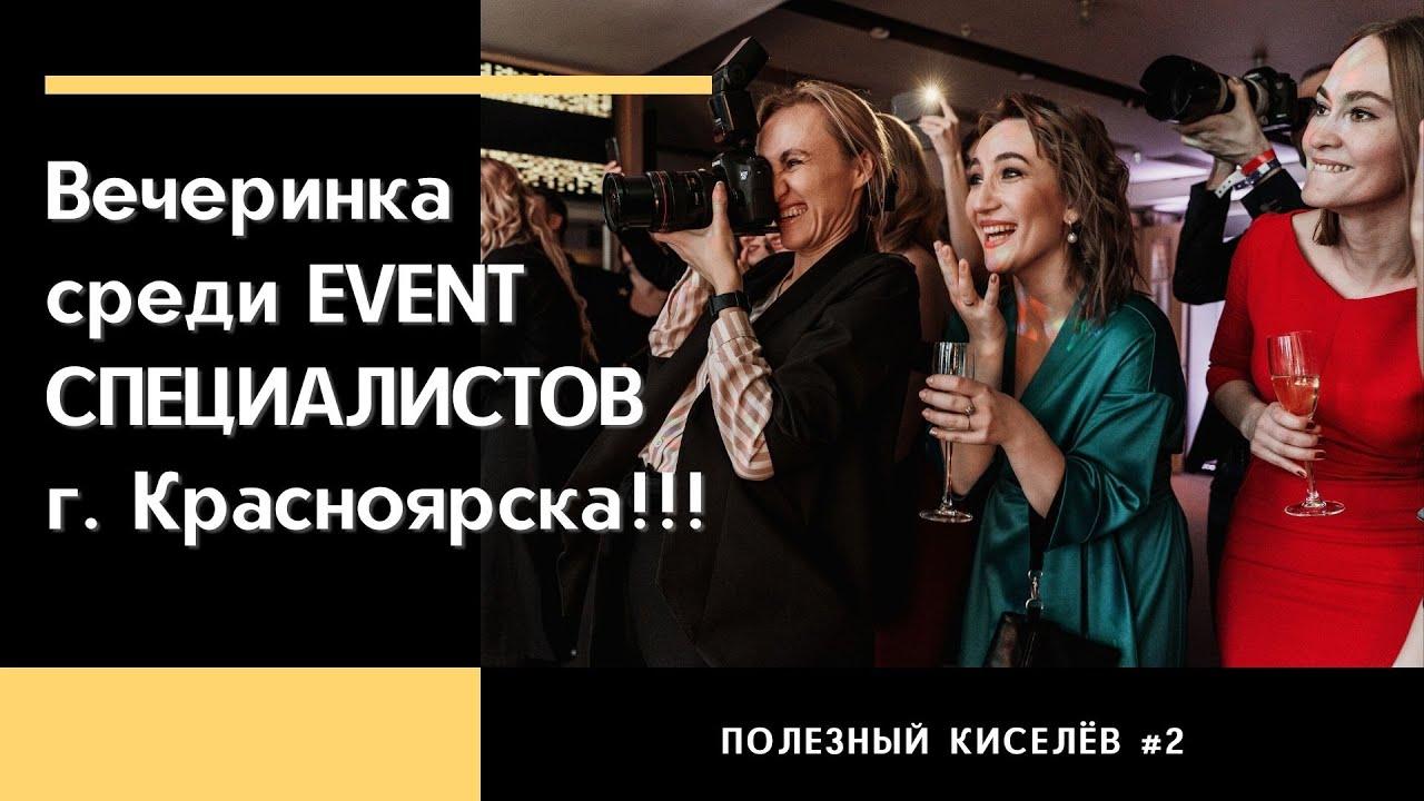 Полезный Киселёв #2: Караоке Party
