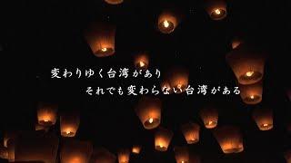 変わらない台湾の姿を尊敬の念を込めて描いた作品『台湾萬歳』予告編
