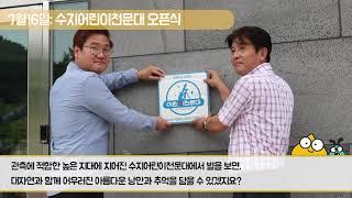 2019 어린이천문대 돌아보기