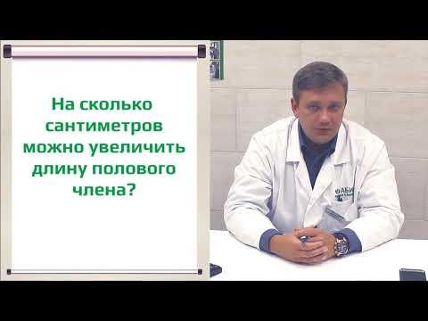 Увеличение длины полового члена. Операция лигаментотомия