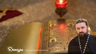 Євангеліє - інструкція до життя, частина 1 Протоієрей Андрій Ткачов 8.03.18