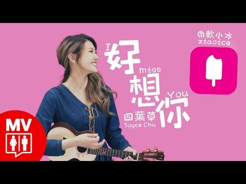 【好想你 I Miss U】Joyce Chu 四葉草 ft. Microsoft Xiaoice 微軟小冰 - 人類史上首次與AI合唱