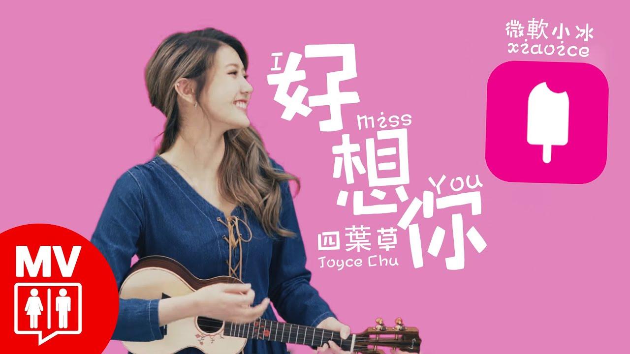 人類史上首次與AI合唱【好想你 I Miss U】Joyce Chu 四葉草 ft. Microsoft Xiaoice 微軟小冰