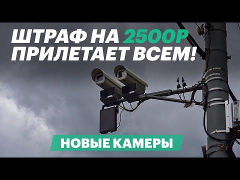Новые КАМЕРЫ на ЗЕБРАХ. Как НЕ ПОПАСТЬ на 2500р