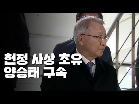 양승태 전 대법원장 구속...헌정 사상 초유 / YTN