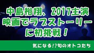 Hey!Say!JUMPの中島裕翔が、2017年公開の主演映画にてラブ...