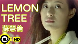 蘇慧倫 Tarcy Su【Lemon tree】Official Music Video